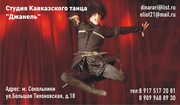 Школа Кавказского танца